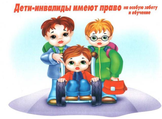 ребенок имеет право на защиту